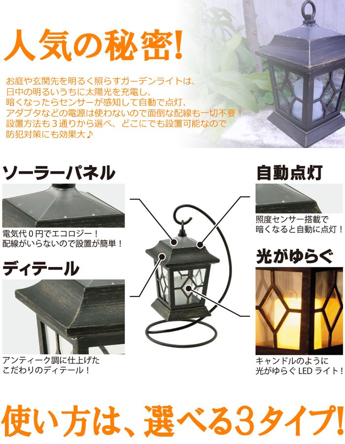 ソーラーライト LEDガーデンライト ランタン風ゆらぐ灯り 人気の秘密!