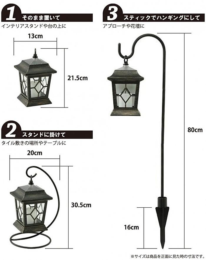 ソーラーライト LEDガーデンライト ランタン風ゆらぐ灯り 使い方は、選べる3タイプ!
