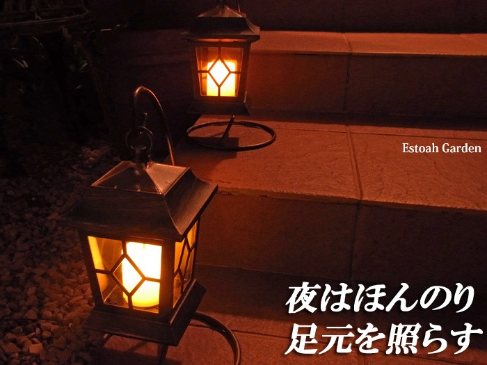 ソーラーライト LEDガーデンライト ランタン風ゆらぐ灯り−夜の設置例