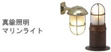 真鍮照明・マリンライト