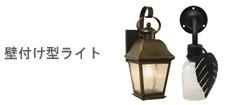壁付け型ライト