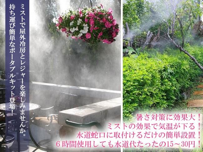 夏の暑さ対策グッズ1−ミスティ クーリングシステム