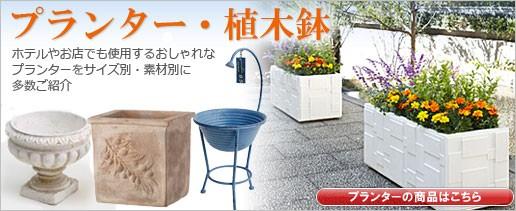 プランター・植木鉢特集