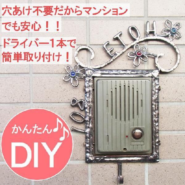 インターホンカバー ハンドメイド エストアオリジナル インターホンカバー 装飾 エクステリア 手作り ガラス 簡単取り付け
