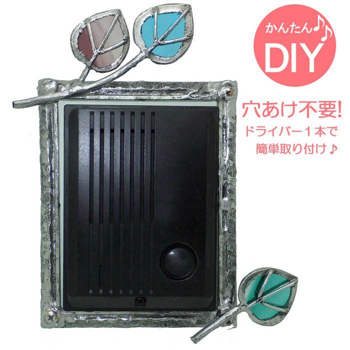 インターホンカバー ハンドメイド 葉っぱ 装飾 エクステリア 手作り ガラス 簡単取り付け