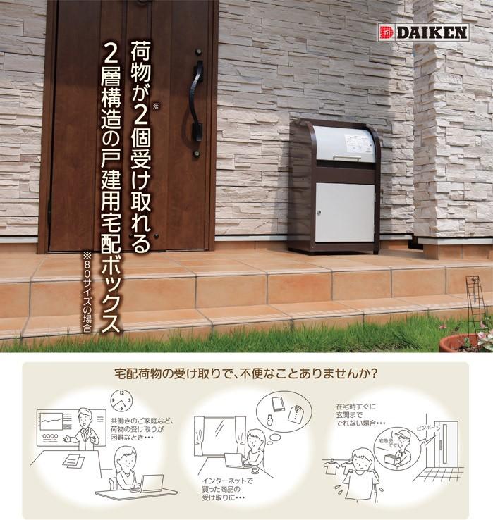 宅配ボックス 戸建 住宅用 宅配ポスト 80サイズ以内なら2個受け取り可能 完成品  ダイケン ニコウケトール
