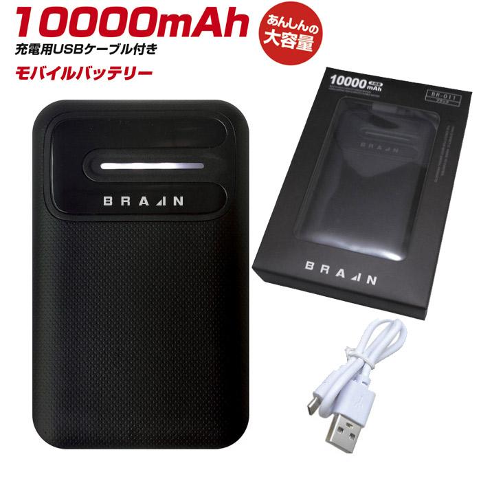 モバイルバッテリー 大容量 5V リチウムイオン 単体 ブラック USB 充電ケーブル付属