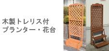 木製トレリス付きプランター・花台