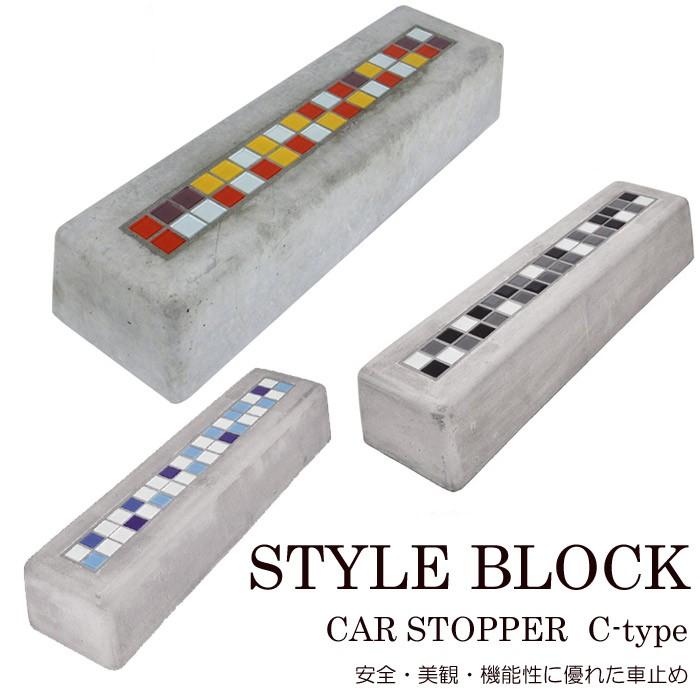 車止め 駐車場 タイヤ止め カーストッパースタイルブロック C ...