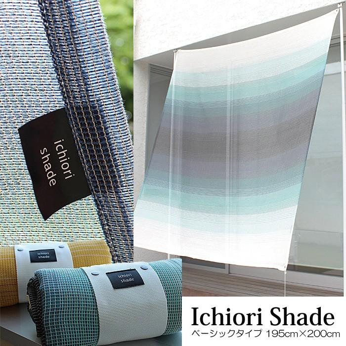 日よけ シェード オーニング スクリーン UVカット加工 ichiori shade ベーシックタイプ 195×200cm オーシャン