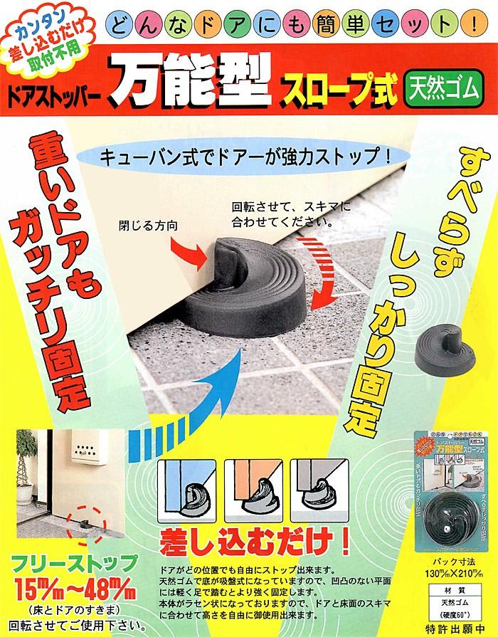 ドアストッパー万能型スロープ式 吸盤式 商品紹介