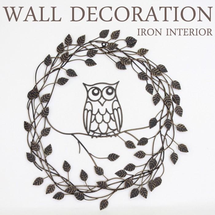 アイアンウォールデコレーション ふくろう フクロウ インテリア雑貨 壁飾り ディスプレイ 玄関 インテリア レトロ アンティーク おしゃれ