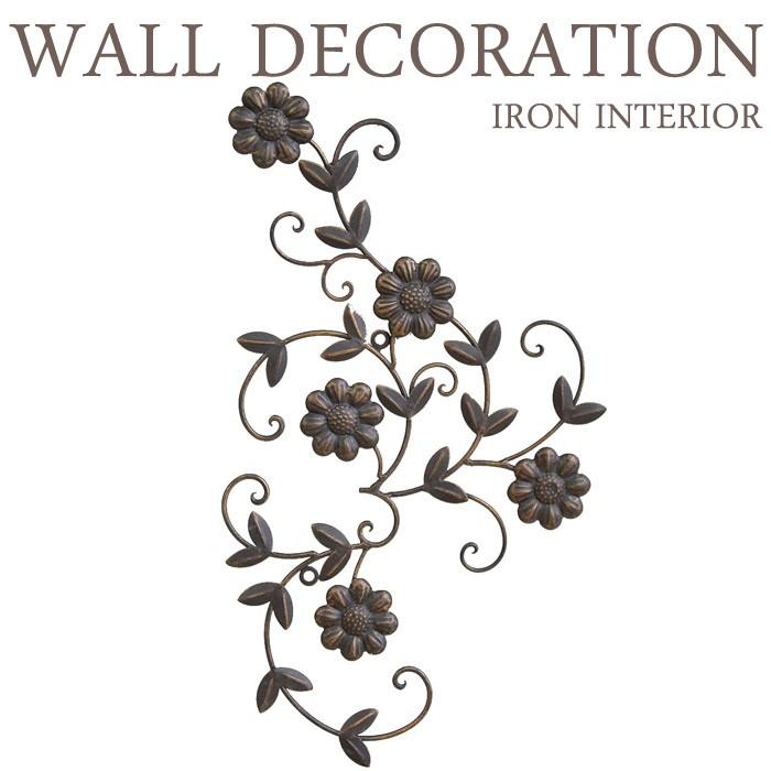アイアンウォールデコレーション デイジーウォールオーナメント インテリア雑貨 壁飾り ディスプレイ 玄関 インテリア レトロ アンティーク おしゃれ