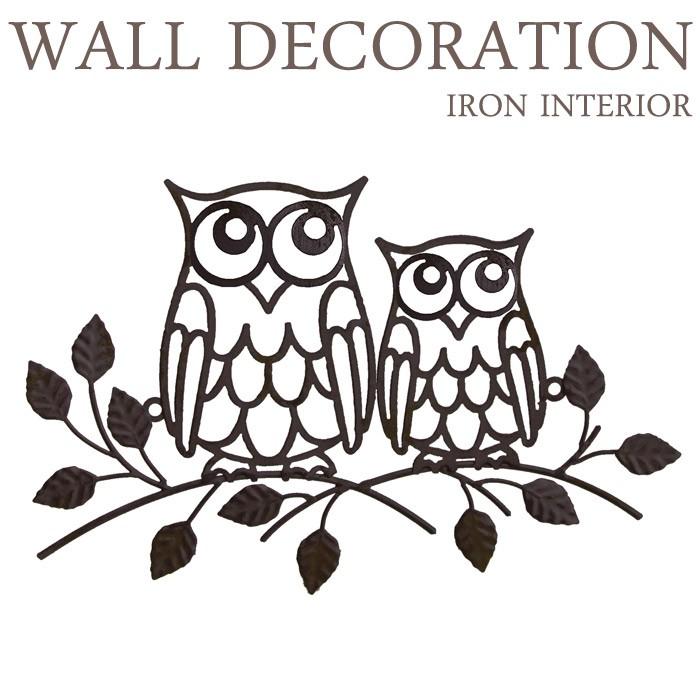 オウルウォールデコレーション インテリア雑貨 壁飾り ふくろう フクロウ ディスプレイ 玄関 インテリア レトロ アンティーク おしゃれ