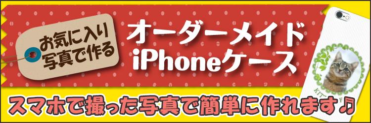 オーダーメイドiPhoneケース