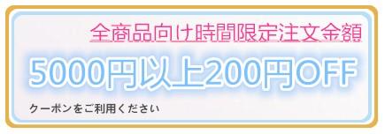 時間限定 200円割引クーポン