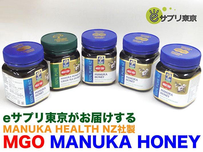 食物メチルグリオキサール(MGO)を含んだニュージランドの特産物マヌカハニー