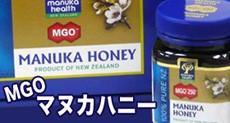 抗菌成分含有のニュージーランド特産ハチミツ