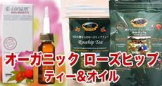 ビタミンCが豊富なコエサム社のオーガニックローズヒップ製品
