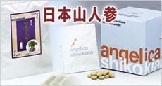 アミノ酸群など豊富な成分含有の機能性ハーブサプリメント