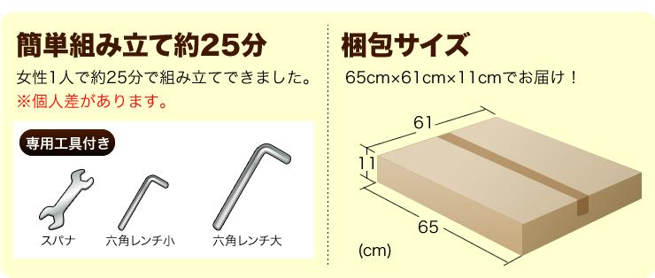 簡単組み立て約25分 梱包サイズ