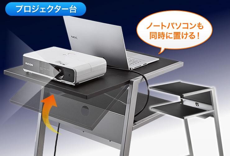 プロジェクター台 ノートパソコンも同時に置ける