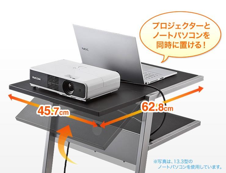 プロジェクターとノートパソコンを同時に置ける