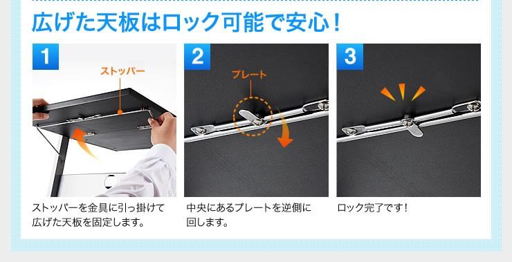 広げた天板はロック可能で安心