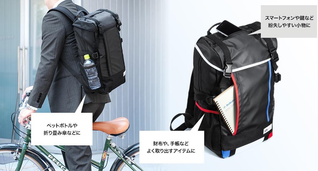 ペットボトルや折り畳み傘などに 財布や、手帳などよく取り出すアイテムに
