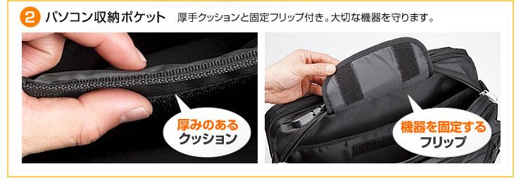 パソコン収納ポケット 厚手クッションと固定フリップ付き