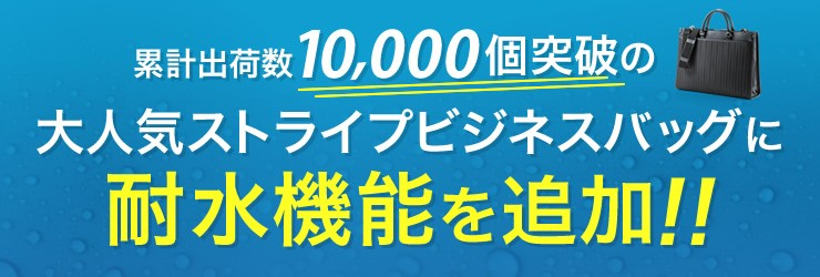 累計出荷数10,000個突破の大人気ストライプビジネスバッグに耐水機能を追加