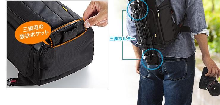 三脚用の袋状ポケット
