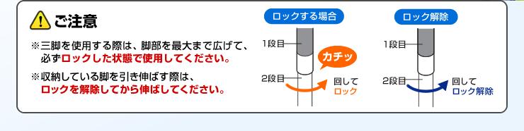 三脚を使用する際は、脚部を最大まで広げて、必ずロックした状態で使用してください