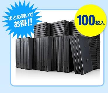 100枚入り(ブラック)