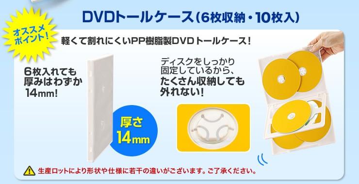 軽くて割れにくいPP樹脂製DVDトールケース