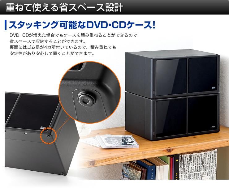 重ねて使える省スペース設計 スタッキング可能なDVD・CDケース