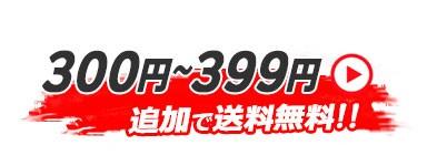 ¥300〜¥399