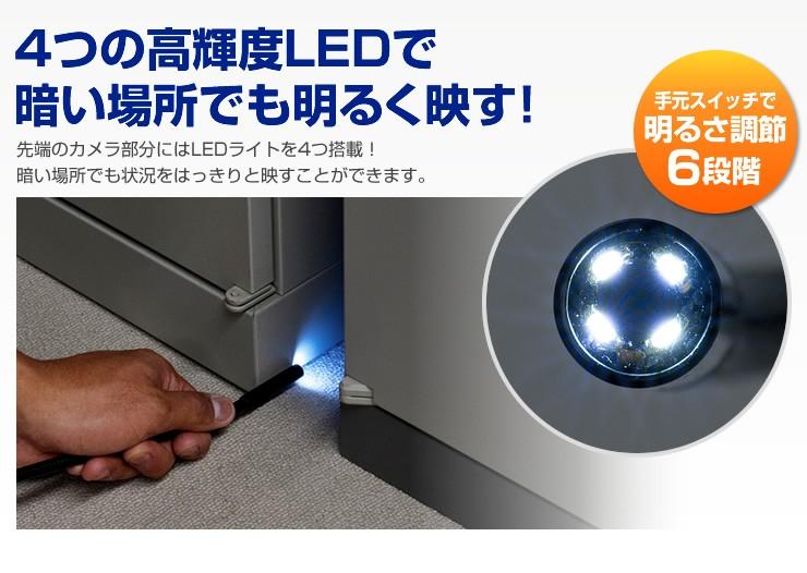 4つの高輝度LEDで暗い場所でも明るく映す 手元スイッチで明るさ調節6段階