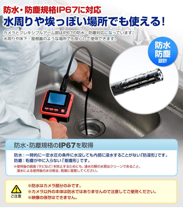 防水・防塵規格IP67に対応 水周りや埃っぽい場所でも使える