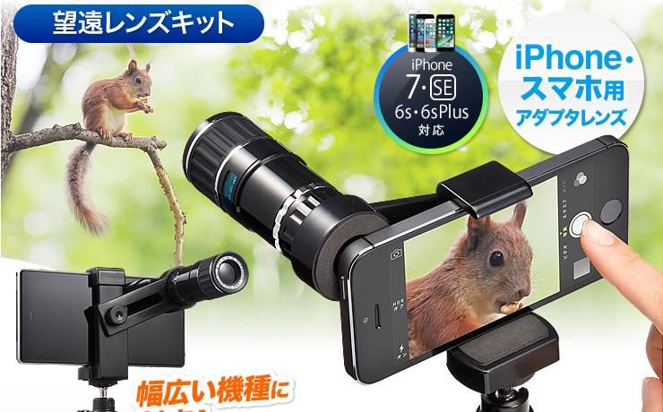 望遠レンズキット iPhone・スマホ用アダプタレンズ
