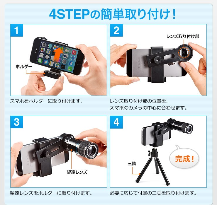 4STEPの簡単取り付け