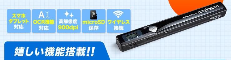 スマホ タブレット対応 OCR機能対応 高解像度900dpi microSD保存 ワイヤレス接続