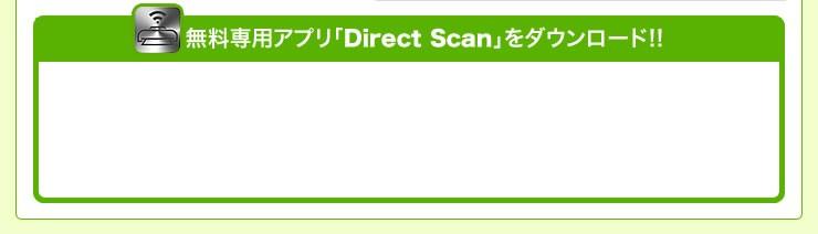 無料専用アプリ「Direct Scan」をダウンロード