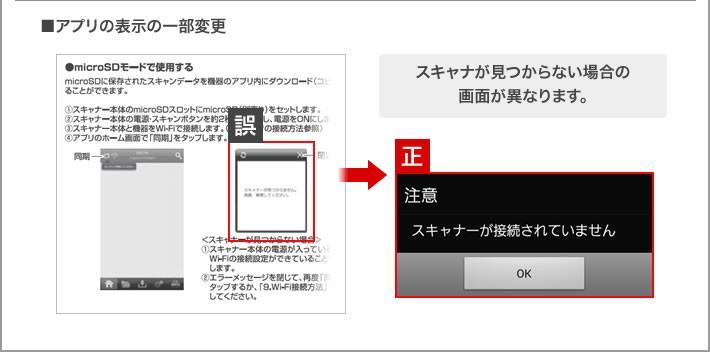 アプリの表示の一部変更