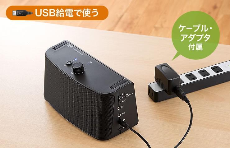 USB給電で使う