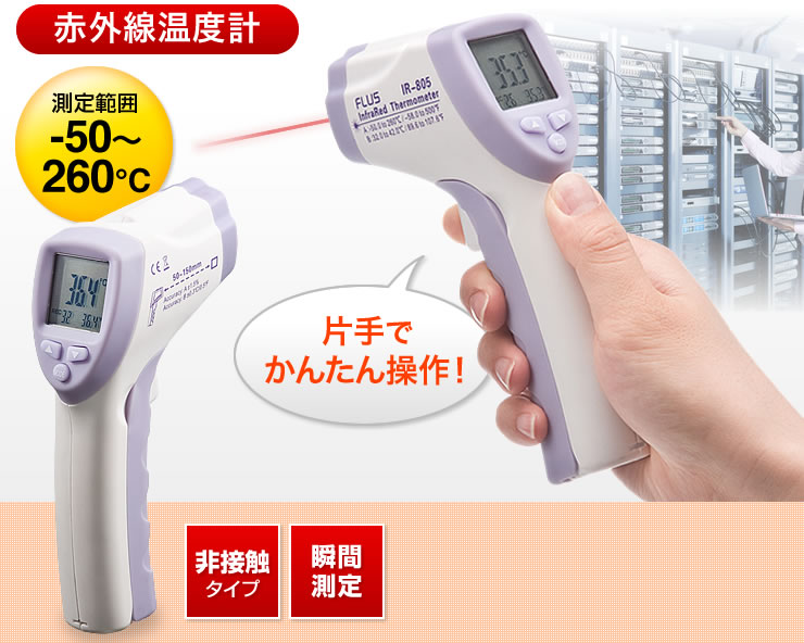 赤外線温度計 片手でかんたん操作