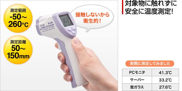 対象物に触れずに安全に温度測定