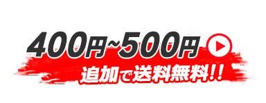 ¥400〜¥500