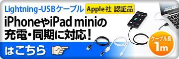 iPhoneやiPad miniの充電・同期に対応