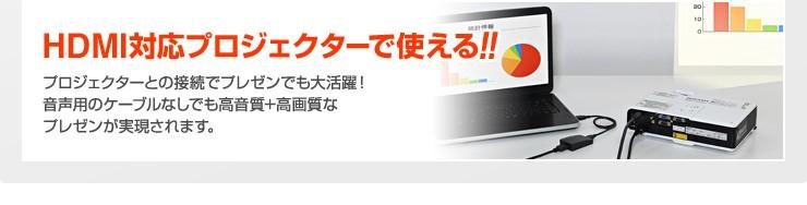 HDMI対応プロジェクターで使える!!
